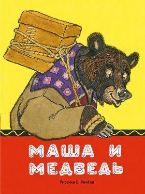 Маша и медведь. (иллюстр. Рачев Е.М.) (мягк.обл.)