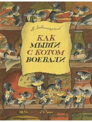 Как мыши с котом воевали (мягк.обл.)
