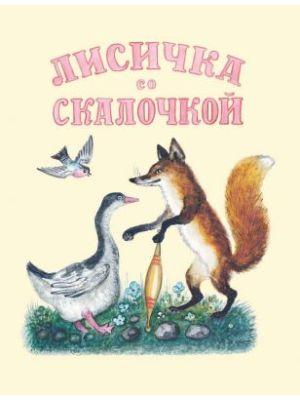 Лисичка со скалочкой (иллюстр. Васнецов Ю.) (мягк.обл.)