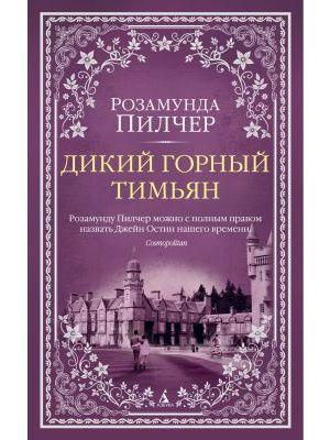 Дикий горный тимьян (мягк. обл.) (мягк.обл.)