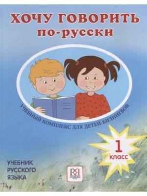 Хочу говорить по-русски. Учебный комплекс для детей-билингвов. 1 класс. Учебник  (+CD) (мягк.обл.)