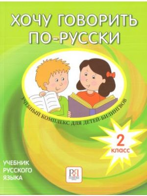 Хочу говорить по-русски. Учебный комплекс для детей-билингвов. 2 класс. Учебник  (+CD) (мягк.обл.)