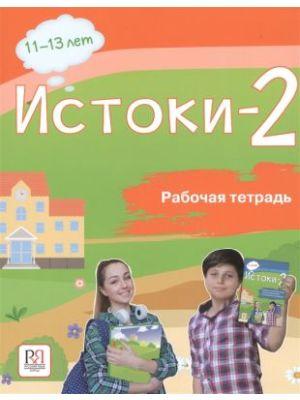 Истоки-2. Рабочая тетрадь (мягк.обл.) (книга с дефектом)