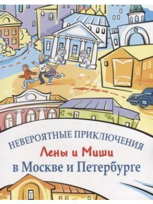Невероятные приключения Лены и Миши в Москве и Петербурге  (мягк.обл.)