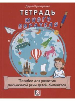 Тетрадь юного писателя. Пособие для развития письменной речи детей-билингвов. (мягк.обл.)