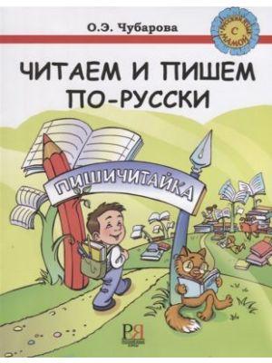 Читаем и пишем по-русски. Пособие по чтению и письму.              (мягк.обл.)