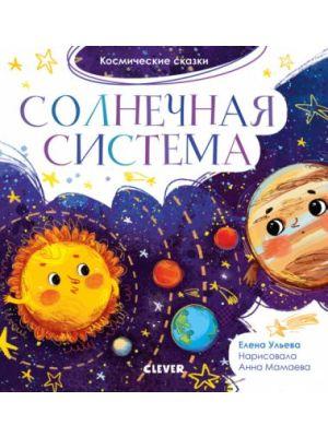 Солнечная система. Космические сказки