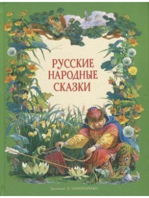 Русские народные сказки (илл. П. Пономаренко)