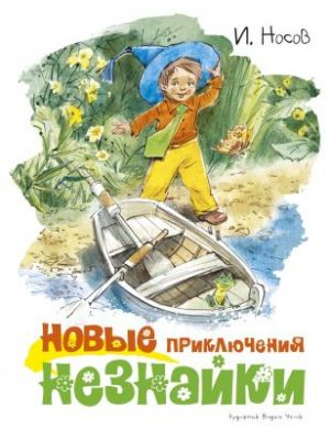 Новые приключения Незнайки (иллюстр. В. Челака)
