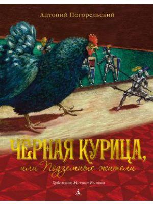 Чёрная курица, или Подземные жители (иллюстр. М. Бычкова)