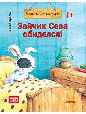 Зайчик Сева обиделся! Полезные сказки (мягк.обл.)