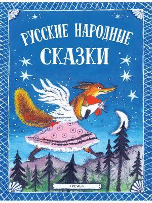 Русские народные сказки. Илл. Ю. Васнецова