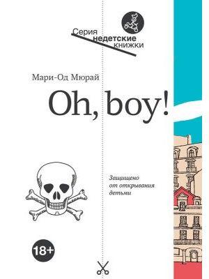 Oh, boy! (18+) (мягк.обл.)