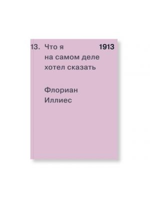 1913. Что я на самом деле хотел сказать (мягк.обл.)