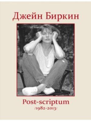 Post-scriptum (мягк.обл.)
