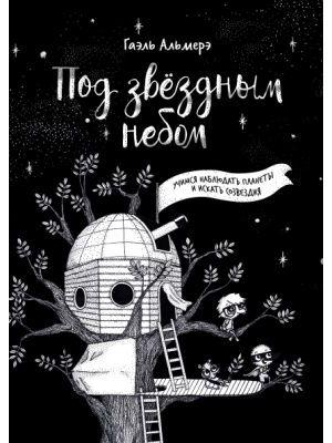 Под звёздным небом: учимся наблюдать планеты и искать созвездия (мягк.обл.)