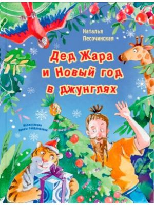 Дед Жара и Новый год в джунглях