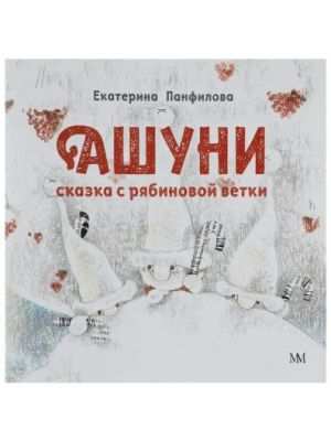 Ашуни. Сказка с рябиновой ветки (мягк.обл.)