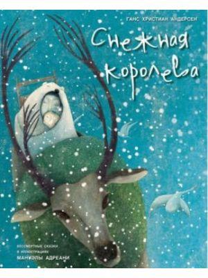 Снежная королева (илл. М. Адреани)
