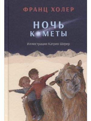 Ночь кометы. Сказочная повесть для детей