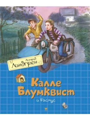 Калле Блумквист и Расмус (перевод Брауде)
