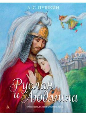 Руслан и Людмила (иллюстр. А. Рейпольского)