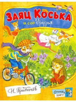 Заяц Коська и его друзья (Открой книгу!)