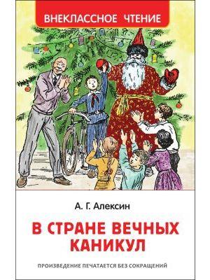 В стране вечных каникул (внекл. чтение) (книга с небольшим дефектом)