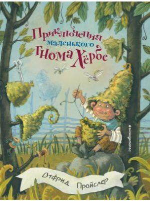 Приключения маленького гнома Хербе (иллюстр. А. Свобода)