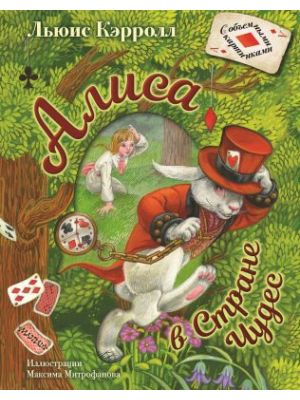 Алиса в Стране Чудес (иллюстр. М. Митрофанова)