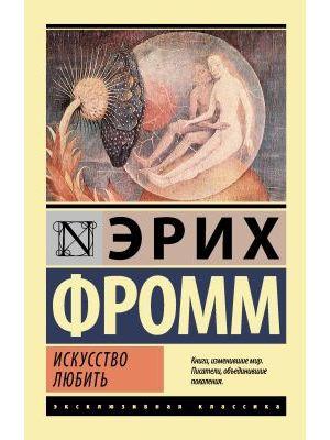 Искусство любить (мягк. обл.)