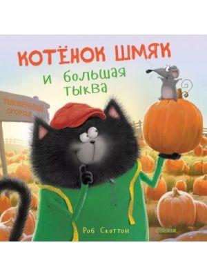 Котенок Шмяк и большая тыква