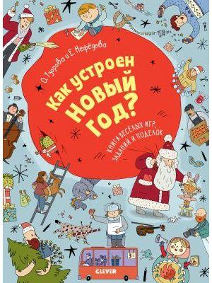 Новый год. Как устроен Новый год? Книга веселых игр, заданий и поделок