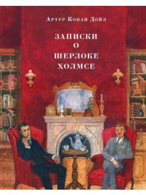 Записки о Шерлоке Холмсе, илл. О. Пахомова