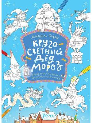 Кругосветный Дед Мороз. Раскраска (мягк.обл.)