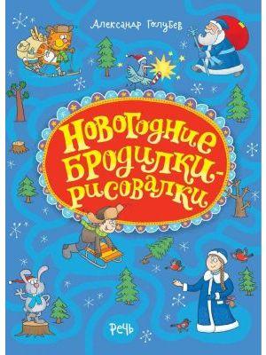 Новогодние бродилки-рисовалки (мягк.обл.)