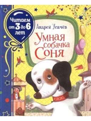 Умная собачка Соня (Читаем от 3 до 6 лет)