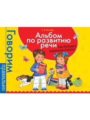 Альбом по развитию речи для будущих первоклассников (мягк.обл.)