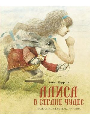 Алиса в Стране чудес (илл. Р. Ингпена)