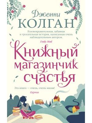 Книжный магазинчик счастья (мягк.обл.)