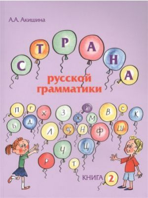 Страна русской грамматики. Книга 2 (мягк.обл.)