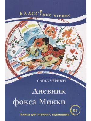Дневник фокса Микки (мягк.обл.)