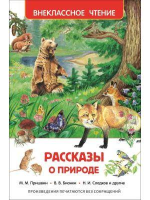 Рассказы о природе