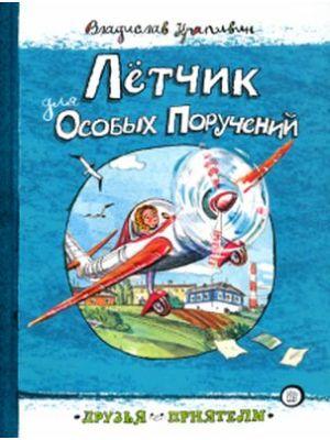 Лётчик для Особых Поручений