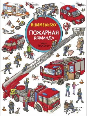 Виммельбух. Пожарная команда