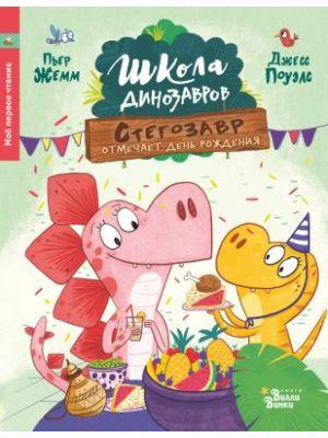 Школа динозавров: Стегозавр отмечает день рождения