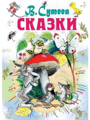 Сказки (Сутеев) (книга с дефектом)