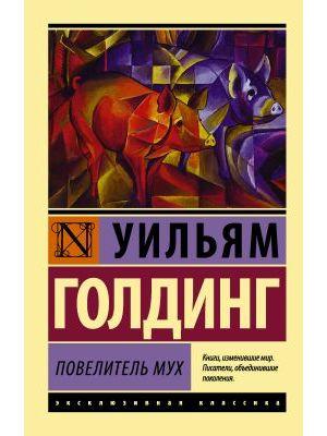 Повелитель мух (мягк.обл.)