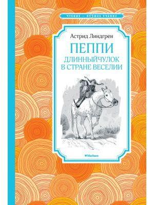Пеппи Длинныйчулок в стране Веселии (Чтение - лучшее учение)