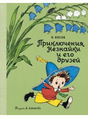 Приключения Незнайки и его друзей (рис. А. Лаптева)